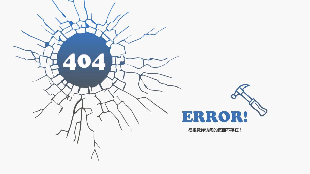 404图片